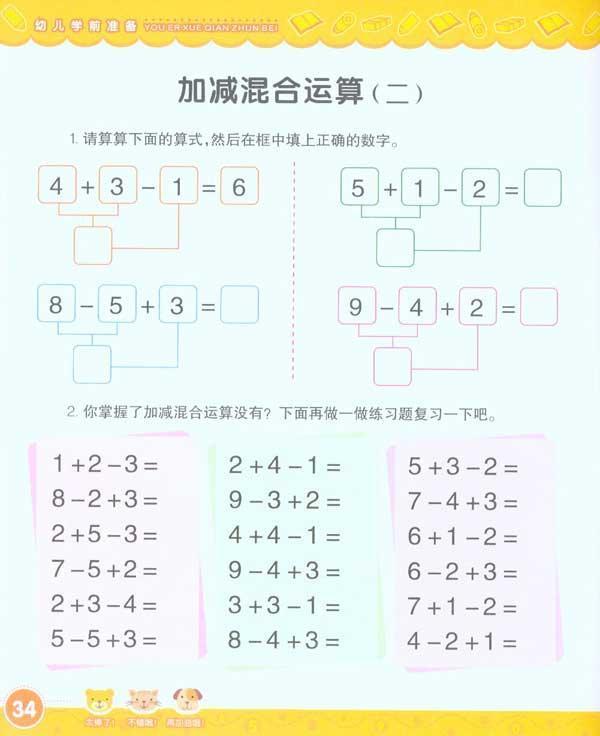 数学/学前准备,算术,图书-文轩网