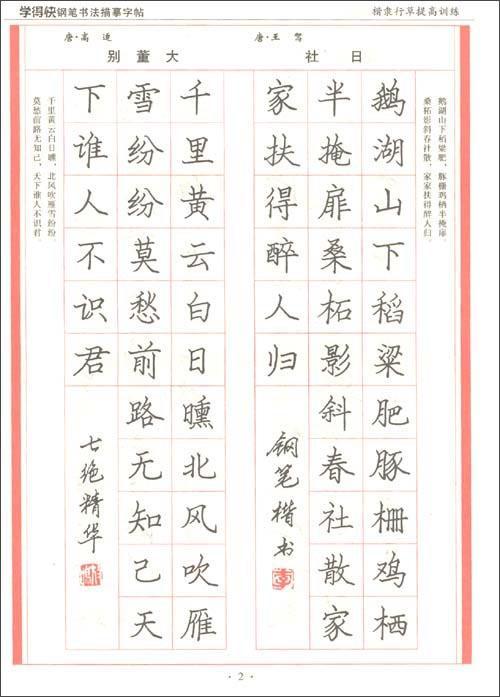 学得快钢笔书法行书字帖2-李放鸣