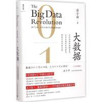 大数据:正在到来的数据革命,以及它如何改变政府、商业与我们的生活(3.0升级版)