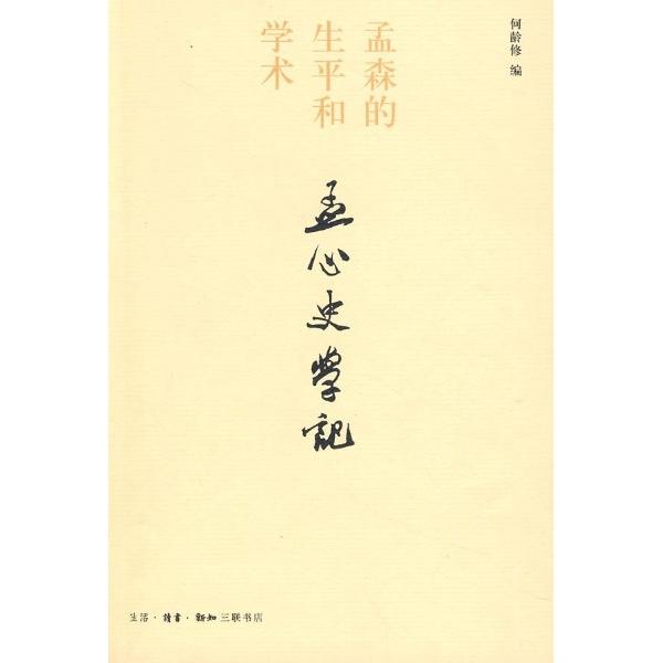 孟心史学记:孟森的生平和学术