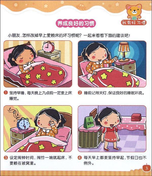 儿童身体重要部位素材