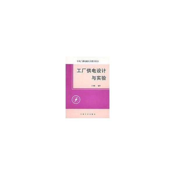 工厂供电设计与实验-王荣藩-水利工程-文轩网