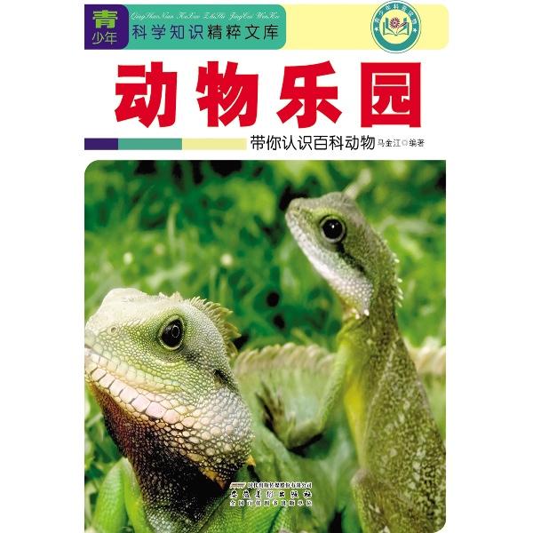 动物乐园:带你认识百科动物-马金江-科学与自然-电子