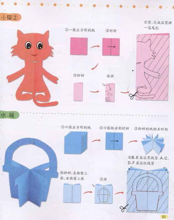 儿童立体剪纸(上)--少儿-文轩网