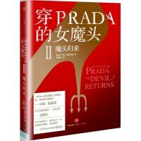 穿PRADA的女魔头.2:魔头归来 了解时尚圈和职场规则必读,全球时尚人士热捧,欢迎来到真实的时尚世界!