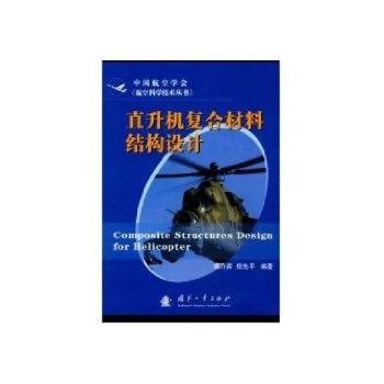 直升机复合材料结构设计-杨乃宾//倪先平-科学与自然