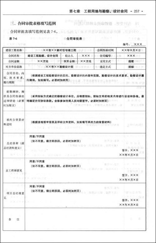 合同员工作表格填写范例(文轩)