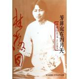 芳菲宛在四月天:林徽因美文(百年珍藏版)