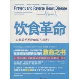 饮食革命:心血管疾病的预防与逆转