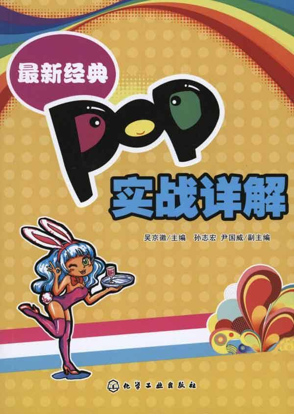 pop手绘画笔 pop其他辅助工具 pop手绘纸张 三,pop版面设计 pop