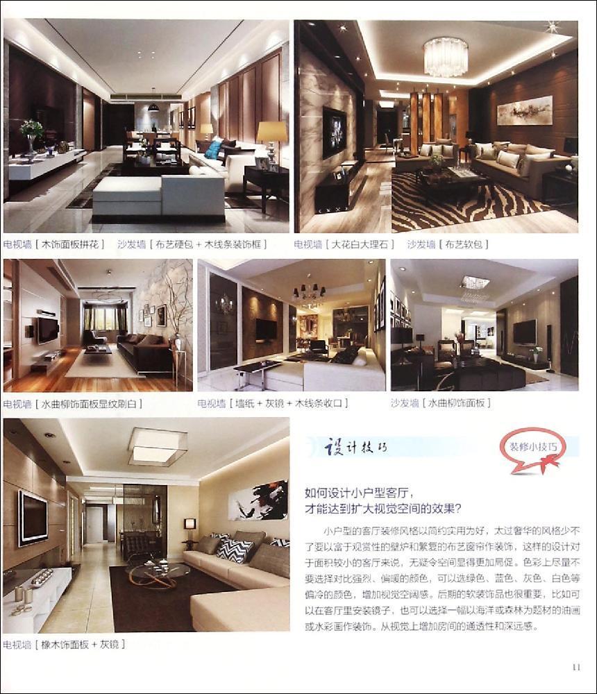 港式风格的客厅流露出现代潮流气息,设计时注意哪些重点?图片