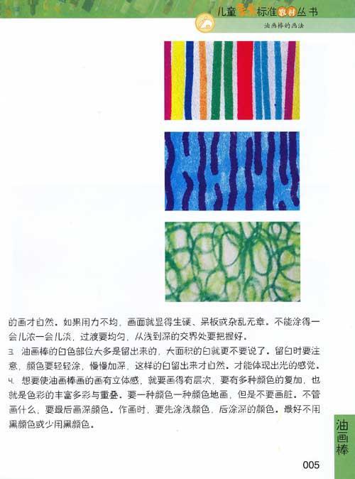 儿童美术进阶学堂:油画棒-金红-绘画-文轩网