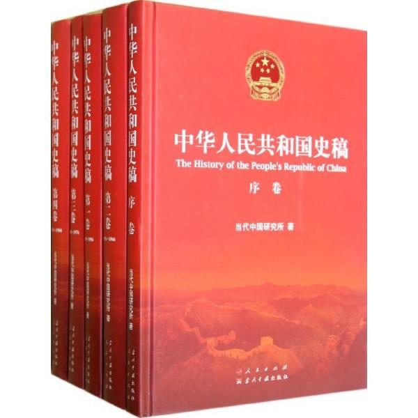 中华人民共和国史稿(全5卷)-编