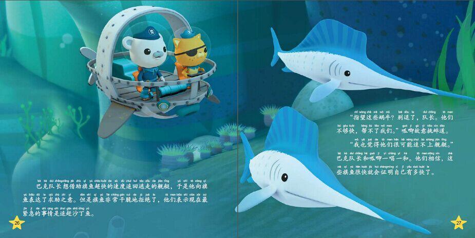 可爱小动物居住在神秘基地——章鱼堡,随时准备出发解决海底各种突发
