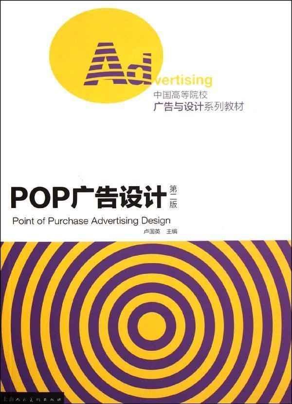火手绘pop海报
