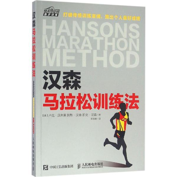 汉森马拉松训练法-(美)卢克·汉弗莱(luke humphrey)