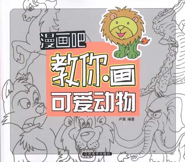图书 动漫与绘本 卡通漫画技法 > 漫画吧教你画·可爱动物  已售:  本