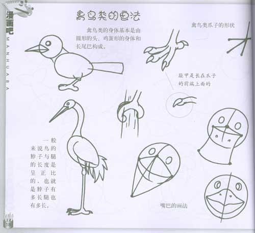 漫画吧教你画·可爱动物-卢寓-动漫与绘本-文轩网