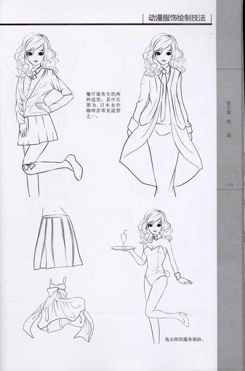 休闲 裙子 搭配 泳装,内衣 晚会装 第2章制服类服装 制服的画