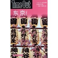 东京:Time Out