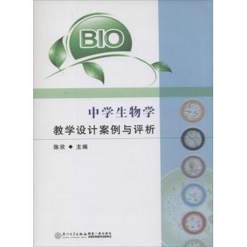 中学生物学教学设计案例与评析-陈欣-教育-文轩网