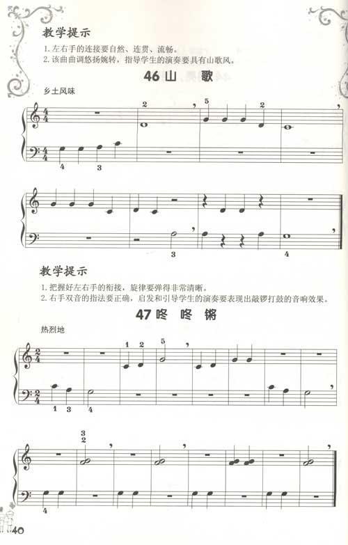 儿童钢琴启蒙教程(文轩)