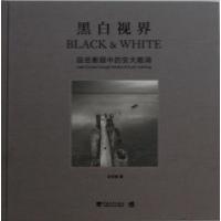 中青雄狮•黑白视界【精装】