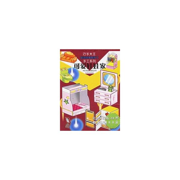 可爱娃娃家/巧手大王系列-优作国企划设计公司