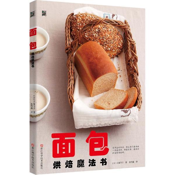 面包烘焙魔法书