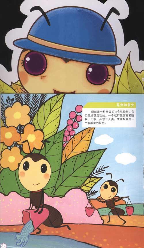 蚂蚁的保卫战/小小昆虫记系列-稻子文化-漫画/绘本