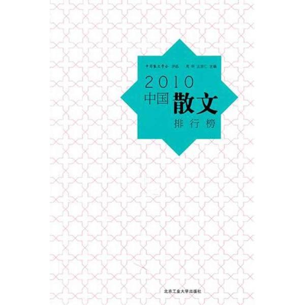 散文书籍封面矢量图