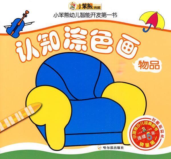 由易购整理  认知涂色画物品/小笨熊幼儿智能开发第一书(一) 用