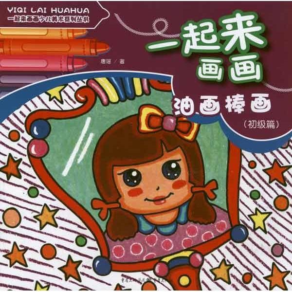 一起来画画少儿美术系列丛书:油画棒画(初级篇)