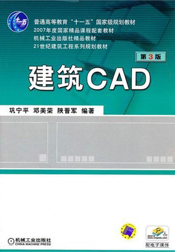 建筑cad基础练习题 cad平面图纸图解 cad机械图纸图解 建