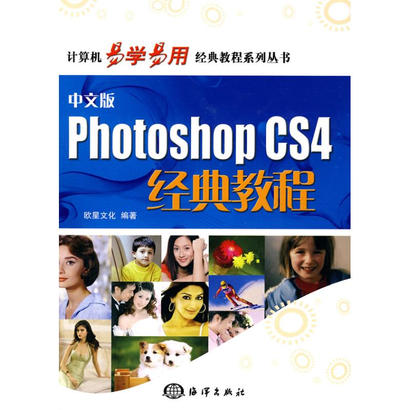 中文版Photoshop CS4经典教程(1CD)