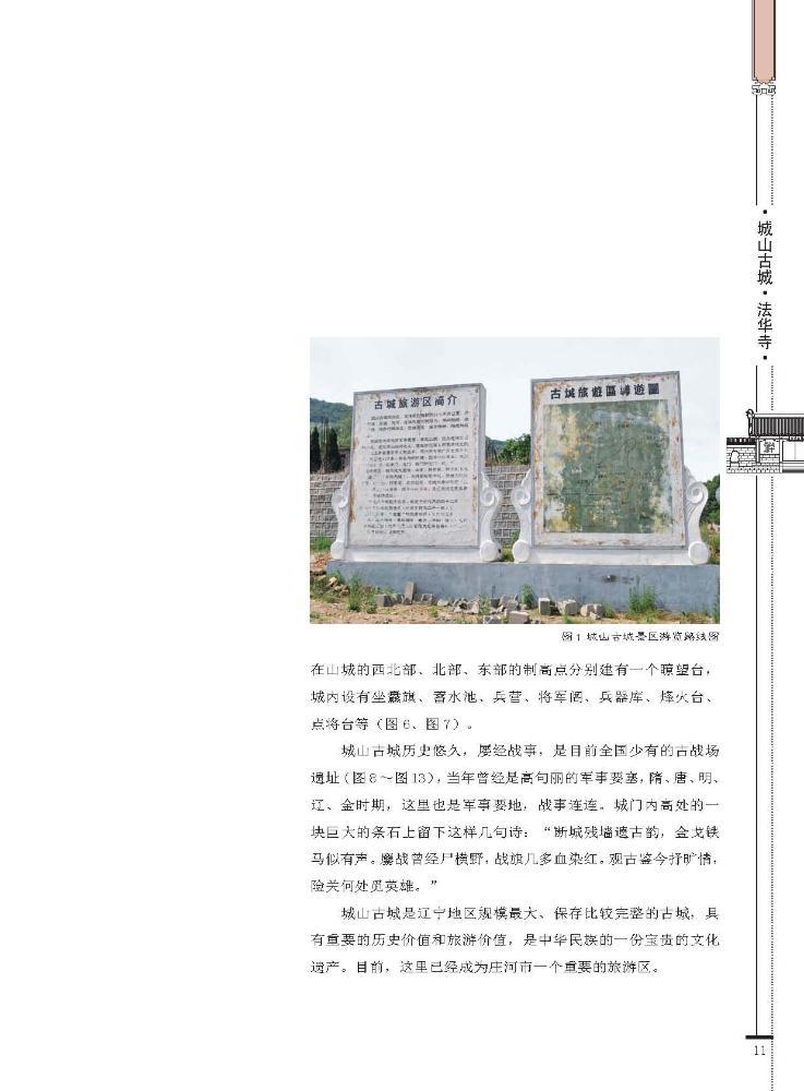 法华寺/大连古建筑测绘十书