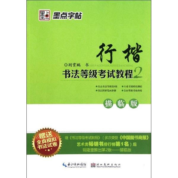 书法等级考试教程