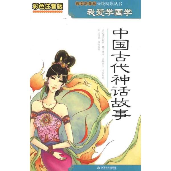 中国古代神话故事--儿童文学-文轩网