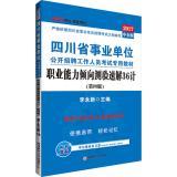 (2017)中公·*单位•四川省*单位公开招聘工作人员考试专用教材•职业能力倾向测验速解36计(中公版,第4版)