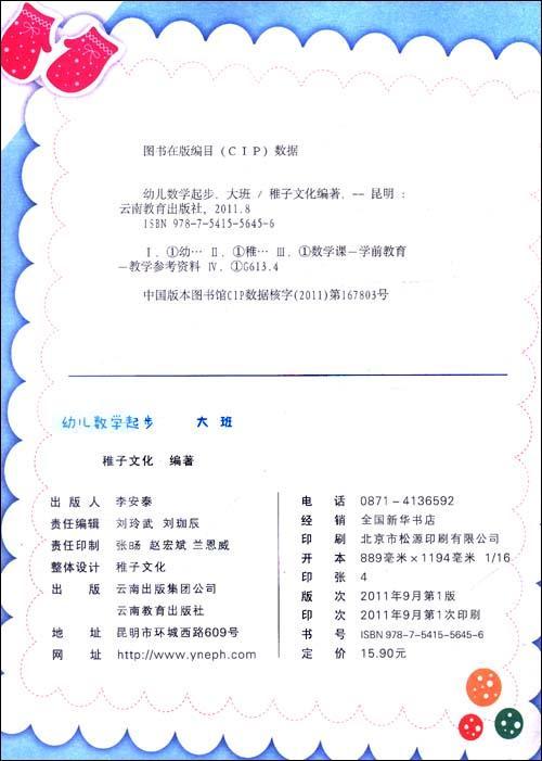 本丛书根据幼儿园的数学教学大纲,针对不同年龄段幼儿的数学思维能力