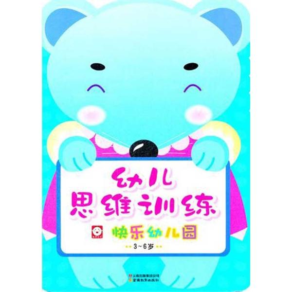 幼儿思维训练:快乐幼儿园(3~6)/稚子文化