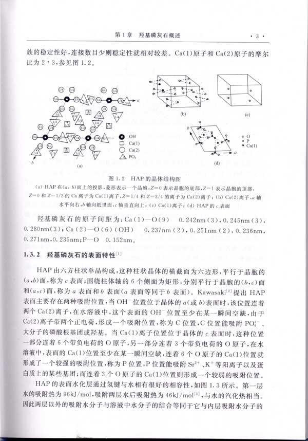 3羟基磷灰石晶体结构和表面特性