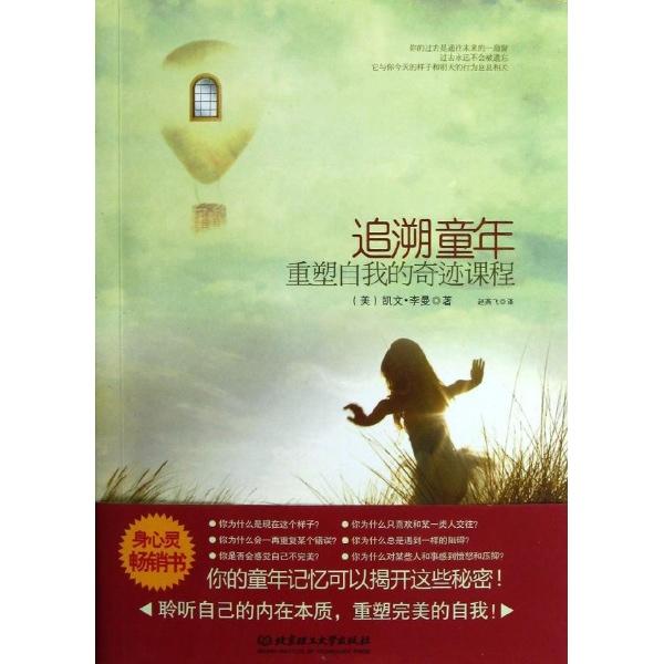重塑自我的奇迹课程-(美)李曼-励志与成功