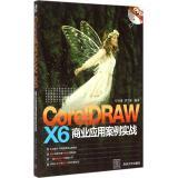 CorelDRAW X6商业应用案例实战