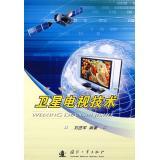 卫星电视技术
