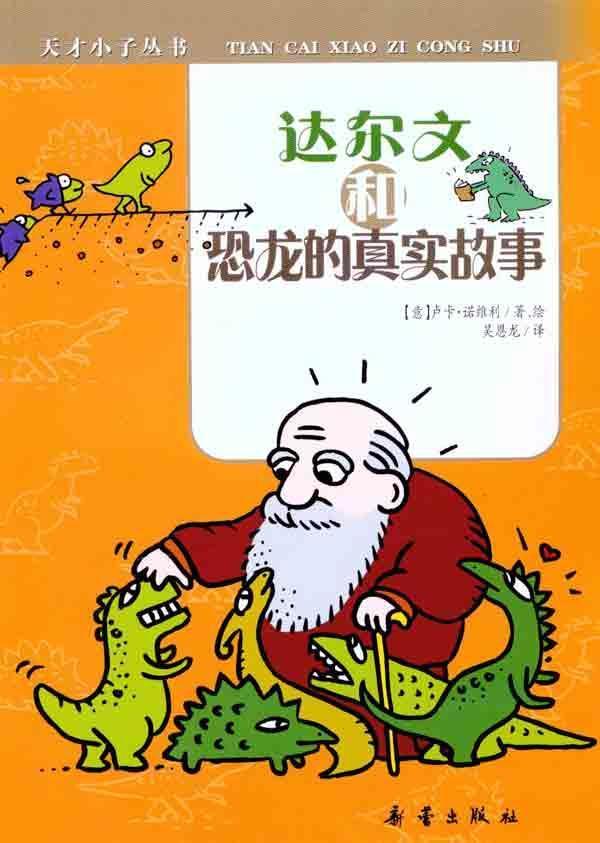 达尔文和恐龙的真实故事