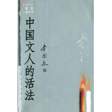 中国文人的活法(插图增补本)