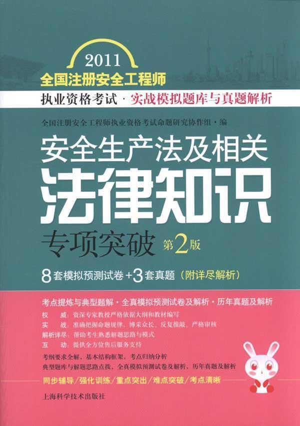 安全生产法及相关法律知识; 2014新婚姻法; 安全生产考核资格证;