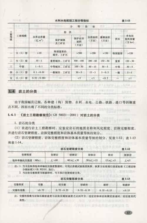 岩土工程勘察有关的计算公式 标准差 变异系数