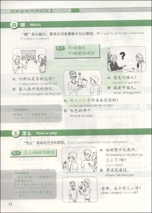 图解基础汉语语法--外国人学汉语-文轩网